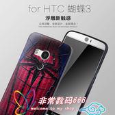88柑仔店~新款HTC butterfly 3手機殼浮雕蝴蝶3手機保護套蝴蝶3矽膠保護套卡通