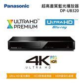 結帳現折 Panasonic 國際牌 DP-UB320 超高畫質 藍光播放器 4K影像HDR 忠實呈現細膩畫面 台灣公司貨