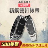 小米手環2代 可調式 精鋼雙扣錶帶 替換帶 錶帶 腕帶 金屬 小米手環 2 磁吸式 三珠錶鏈 格朗鋼錶帶