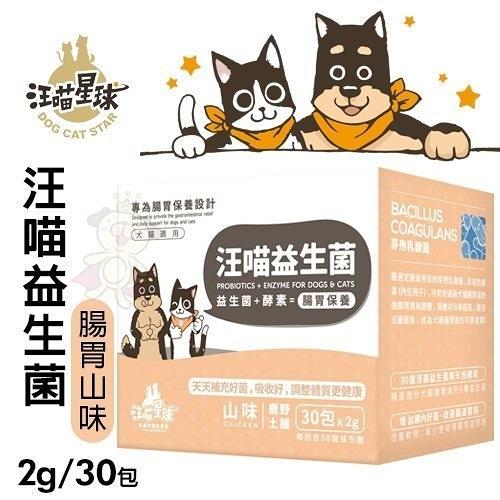 『寵喵樂旗艦店』DogCatStar汪喵星球 汪喵益生菌-腸胃山味2gx30包·犬貓營養品