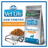 【力奇】法米納 VetLife天然處方系列-犬用低敏配方(魚肉+馬鈴薯) 2kg-1210元 可超取(B311A14)