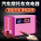 汽車摩托車電瓶充電器12v伏大功率智慧純銅蓄電池自動通用充電機 夏季新品