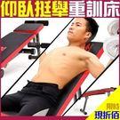 多種運動模式,滿足各訓練需求 全方位椅背13段+座椅4段角度 堅固工型結構,折疊收納省空間