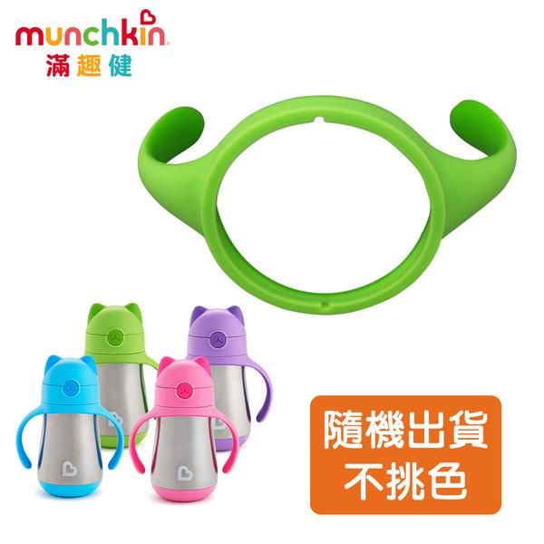 munchkin滿趣健-喵喵不鏽鋼吸管練習杯237ml-手把