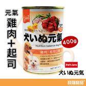 元氣Pet's Love 頂級犬犬罐-雞肉+起司口味400g/狗罐頭【寶羅寵品】