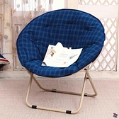 戶外休閒椅 月亮椅 太陽椅折疊椅ins懶人椅雷達椅躺椅靠背椅沙發椅午休椅T