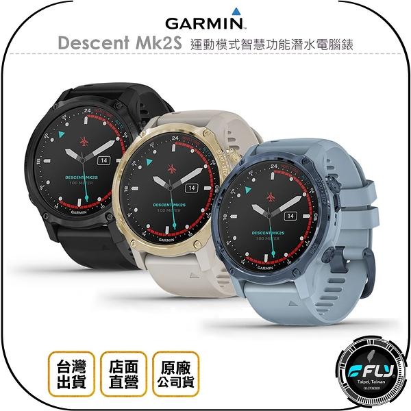 《飛翔無線3C》GARMIN Descent Mk2S 運動模式智慧功能潛水電腦錶◉公司貨◉GPS定位◉每日訓練