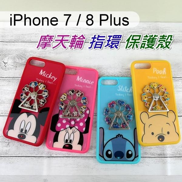 迪士尼摩天輪手機殼 iPhone 7 / 8 Plus (5.5吋) 指環支架【正版】米奇 米妮 史迪奇 小熊維尼