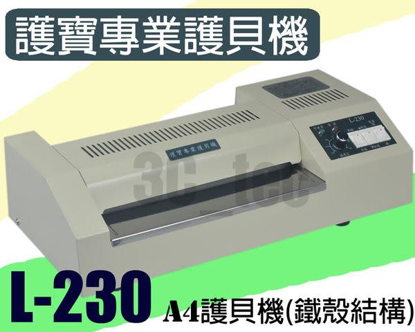 護寶 L-230 A4 專業鐵殼護貝機 四支滾筒 具倒退 冷錶 熱錶 功能 ~另有 A3 L-320