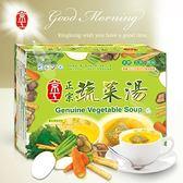 【京工】正宗蔬菜湯(90入)~1350g-純素食