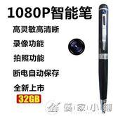 超高清記錄儀筆微型袖珍攝像機戶外小型DV錄音頭隱錄像迷你相機 YXS 優家小鋪