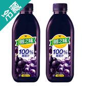 園之味100%果汁-葡萄900ML*2入【愛買冷藏】