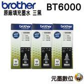 【原廠盒裝墨水/三瓶】Brother BT6000 BK