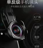 廣角手機鏡頭單反通用微距魚眼三合一套裝蘋果拍照攝像頭外置高清