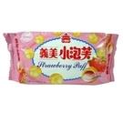 2020版義美小泡芙-草莓口味增量包(65g*3包/組)【合迷雅好物超級商城】