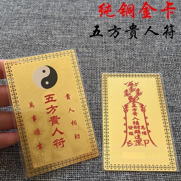 佛卡 五方貴人符金屬佛卡 銅卡 平安護身符卡片 佛教金卡
