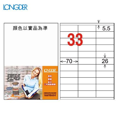 【量販2盒】龍德 A4三用電腦標籤(雷射/噴墨/影印) LD-835-W-A(白)  33格(105張/盒)列印標籤/信封/貼紙