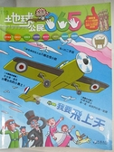 【書寶二手書T4/少年童書_DWF】地球公民365_第119期_我要飛上天_附光碟
