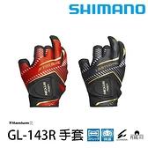 漁拓釣具 SHIMANO GL-143R 紅/黑 [露三指手套]