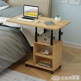 床邊桌可移動簡約小桌子臥室家用學生書桌簡易升降宿舍懶人電腦桌 NMS生活樂事館