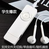 MP3播放器可愛迷你運動跑步口香糖隨身聽英語聽力學生p3 曼莎時尚