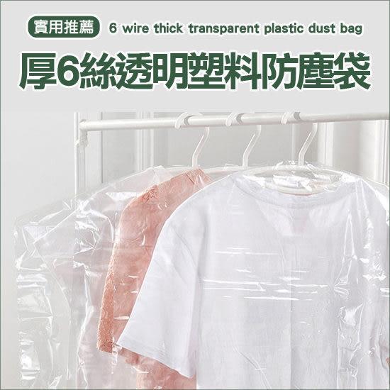 ◄ 生活家精品 ►【L57-3】厚6絲透明塑料防塵袋 衣物 褲子 收納 拉鍊 折疊 防塵 櫥櫃 衣櫃