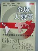 【書寶二手書T1/社會_GRL】全球大變革-南環經濟帶如何重塑我們的世界_約翰?奈思比
