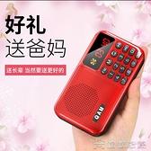 收音機MP3老人老年人便攜式播放器可充電廣播隨身聽新款小半導體音樂聽歌 【母親節特惠】