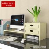 電腦顯示器增高架帶抽屜墊高屏幕底座辦公室台式桌面收納置物架子 YDL