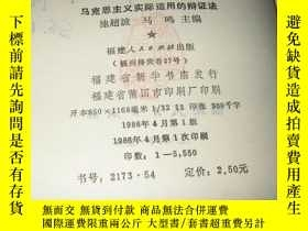 二手書博民逛書店馬克思主義實際運用的辯證法(池超波籤贈本罕見1986年1版1印