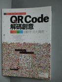 【書寶二手書T8/行銷_OGC】QR Code解碼創意-連結行銷活動手法大揭密_張育綺