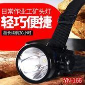 頭頂燈雅尼166頭燈強光充電遠射LED夜釣家用戶外登山頭戴手電筒小礦燈DF  艾維朵