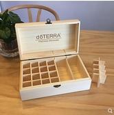 收納盒 美樂家 15ML多特瑞32格精油盒 加高實木收納木盒子可放椰子油
