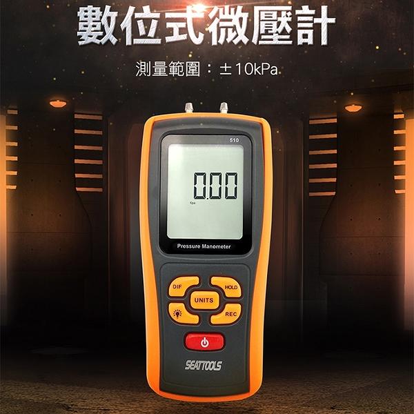 精密壓差表 手持式數字壓力計 差壓計 微壓差表 燃氣壓液壓水壓檢測儀 微壓計10kpa 博士特汽修