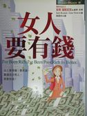 【書寶二手書T7/投資_GHO】女人要有錢_茱蒂.瑞斯尼克