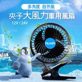 【妃凡】夾子 大風力 車用 風扇 4.5吋 24V 橘 HX-T602 大卡車用 涼風扇 省油 77