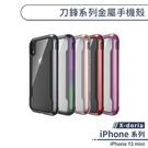 【X-doria】iPhone 13 mini 刀鋒系列金屬手機殼 保護殼 防摔殼 保護套 軍規防摔