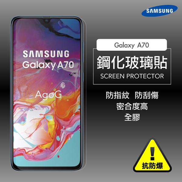 保護貼 玻璃貼 抗防爆 鋼化玻璃膜 SAMSUNG Galaxy A70 螢幕保護貼SM-A705