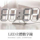 ✿現貨 快速出貨✿【小麥購物】韓國爆款3D LED 數字鐘 新款電子鐘 牆面立體鐘【Y257】