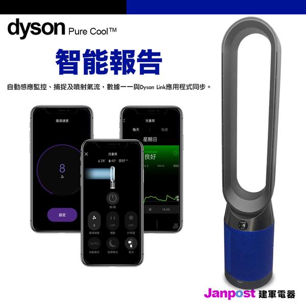 Dyson 戴森 Pure Cool TP04 二合一 涼風扇 智慧空氣清淨機 (科技藍) 2年保固 建軍電器