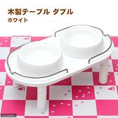 日本Richell【木製加高雙碗架】577042白色//577011棕色