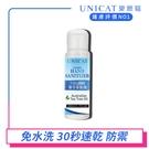 防疫必備 75%酒精 茶樹洗手凝膠 超淨化 速乾洗手50ML UNICAT