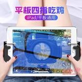吃雞神器 ipad吃雞神器蘋果平板自動壓搶手機pad手游游戲手柄輔助器套裝pro外設ari2小米華為透視掛