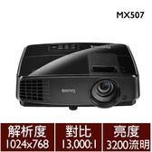 【商務】BenQ MX507  XGA 高亮商務投影機【送Catchplay電影劵2張】