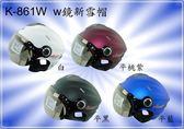 KK 華泰 861 861W K861 K861W W鏡 新雪帽 雪帽 竹炭網內裡 安全帽 (單一尺寸) (多種顏色)