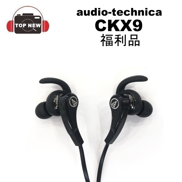 福利品 氣密式耳機 耳塞耳機 裸裝耳機 無外盒 無保固 鐵三角 CKX9