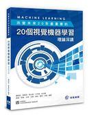(二手書)改變未來20年最重要的20個視覺機器學習理論深讀