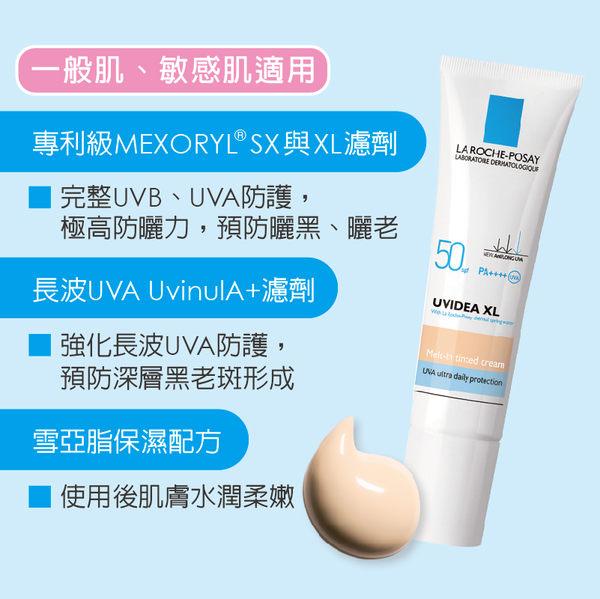理膚寶水 全護清爽防曬液UVA PRO潤色  預防黑老斑點組