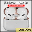 【萌萌噠】Apple AirPods pro 一二代 兩片裝 官方款 告別污染 防塵金屬貼片 超薄耳機內部貼膜 防塵貼