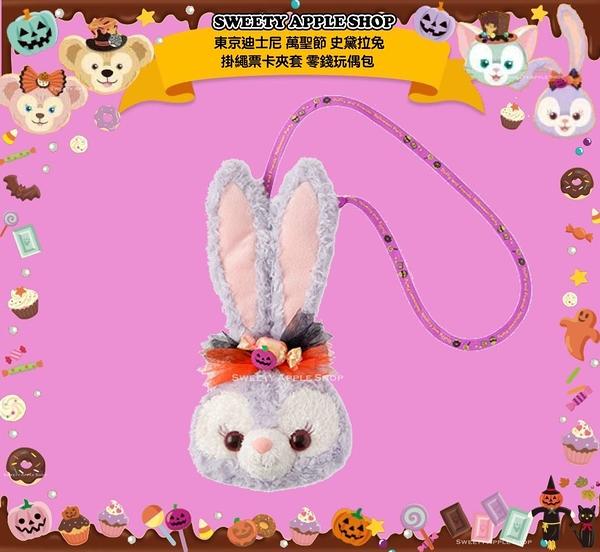 (現貨&樂園實拍圖) 東京迪士尼 萬聖節 史黛拉兔 Stella Lou 掛繩 票卡夾 零錢玩偶包
